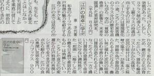 20150722日刊ゲンダイ