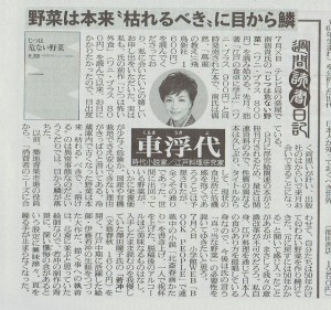 150803日刊ゲンダイ