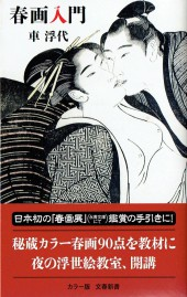 春画入門_表紙