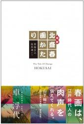 hokusai_cover_1501110