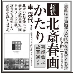 15-12-18産経新聞
