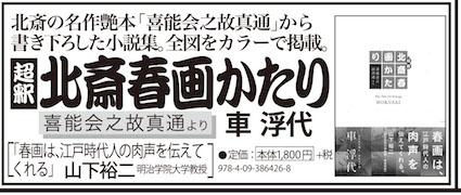 15-10-127毎日新聞