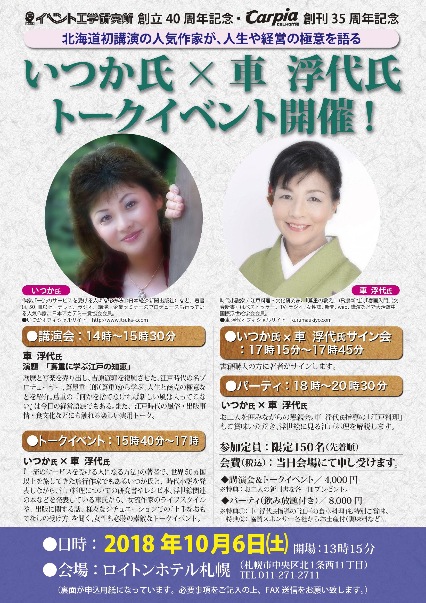 札幌イベント